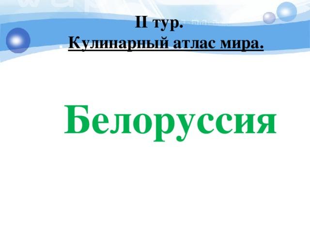 I I тур. . Кулинарный атлас мира. Белоруссия
