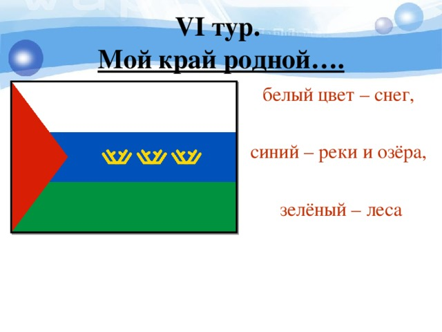 V I тур.  Мой край родной…. белый цвет – снег, синий – реки и озёра, зелёный – леса