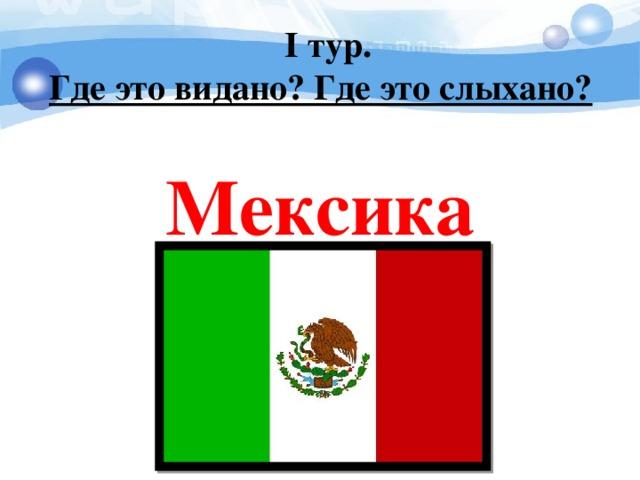 I тур. Где это видано? Где это слыхано?   Мексика