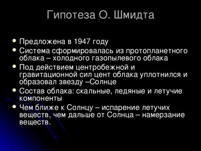 Гипотеза О. Шмидта