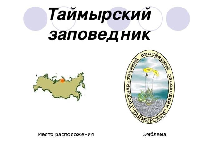 Таймырский заповедник Место расположения Эмблема