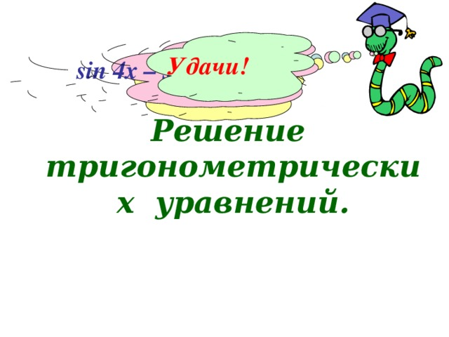 sin x = 1 cos x = 0 sin 4x – sin 2x = 0 Удачи! Решение тригонометрических уравнений.
