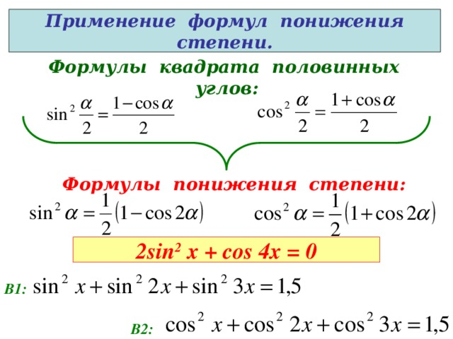 Применение формул понижения степени. Формулы квадрата половинных углов: Формулы понижения степени: 2sin 2 x + cos 4x = 0 В1: В2: