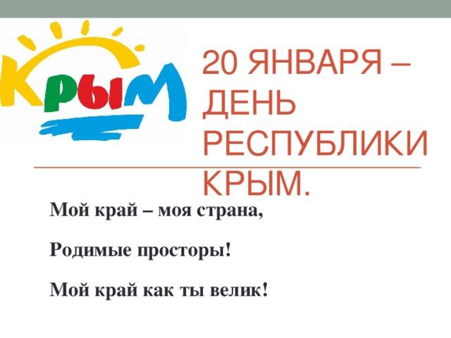 20 января – День Республики Крым. Мой край – моя страна, Родимые просторы! Мой край как ты велик!