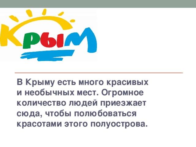 В Крыму есть много красивых и необычных мест. Огромное количество людей приезжает сюда, чтобы полюбоваться красотами этого полуострова.
