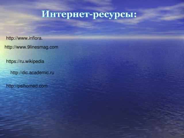 http://www.inflora. http://www.9linesmag.com https://ru.wikipedia http://dic.academic.ru http://psihomed.com