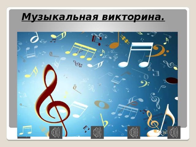 Музыкальная викторина.