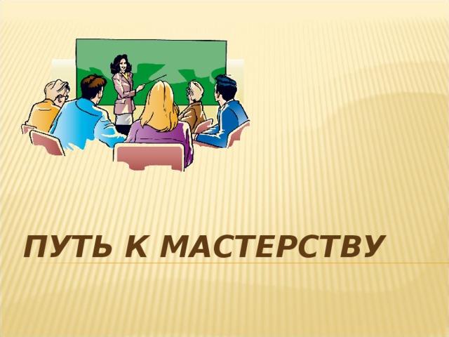 ПУТЬ К МАСТЕРСТВУ