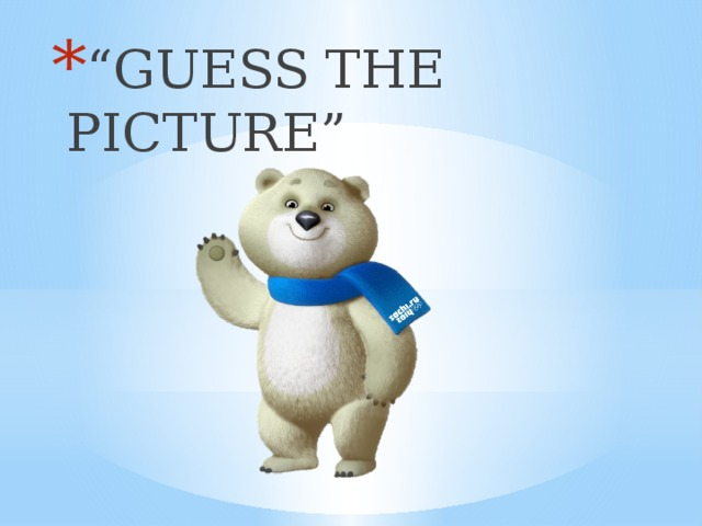 """"""" GUESS THE PICTURE"""""""