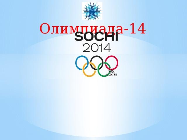 Олимпиада-14