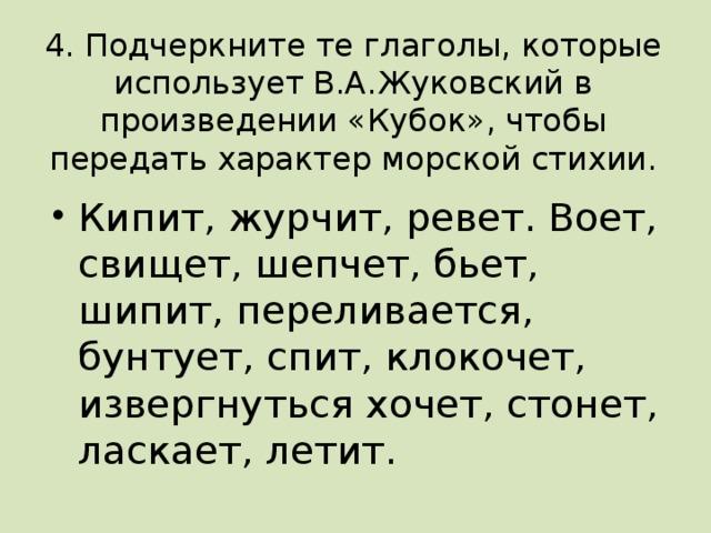 4. Подчеркните те глаголы, которые использует В.А.Жуковский в произведении «Кубок», чтобы передать характер морской стихии.