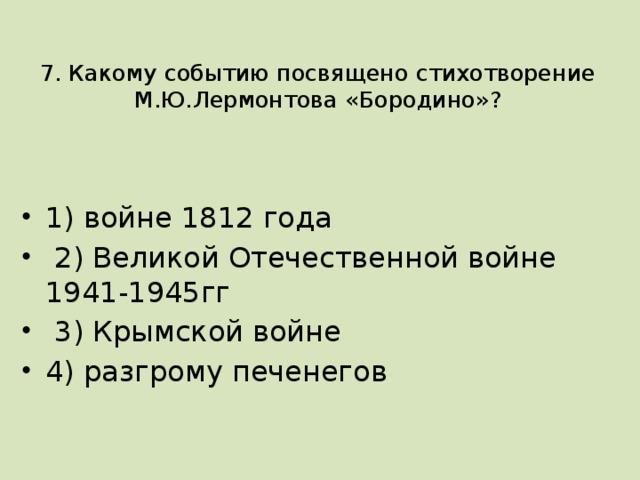 7. Какому событию посвящено стихотворение М.Ю.Лермонтова «Бородино»?