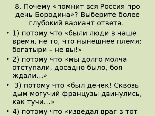 8. Почему «помнит вся Россия про день Бородина»? Выберите более глубокий вариант ответа.
