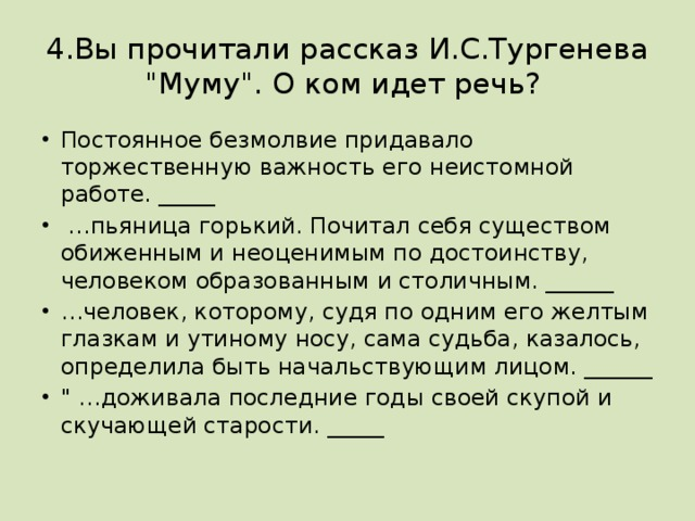 4.Вы прочитали рассказ И.С.Тургенева