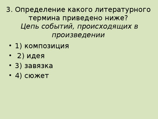3. Определение какого литературного термина приведено ниже?   Цепь событий, происходящих в произведении
