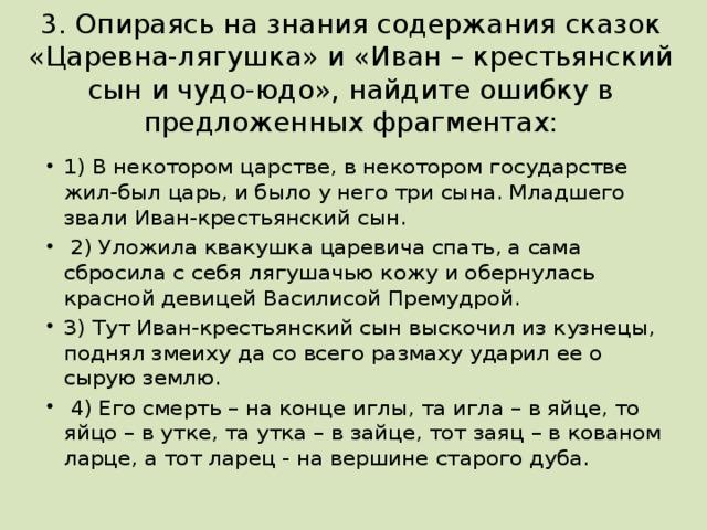 3. Опираясь на знания содержания сказок «Царевна-лягушка» и «Иван – крестьянский сын и чудо-юдо», найдите ошибку в предложенных фрагментах: