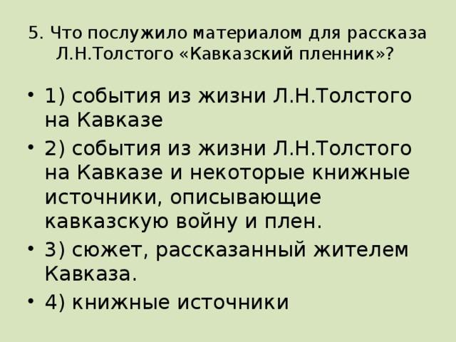 5. Что послужило материалом для рассказа Л.Н.Толстого «Кавказский пленник»?
