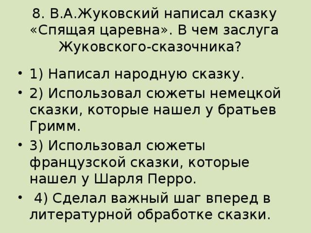 8. В.А.Жуковский написал сказку «Спящая царевна». В чем заслуга Жуковского-сказочника?