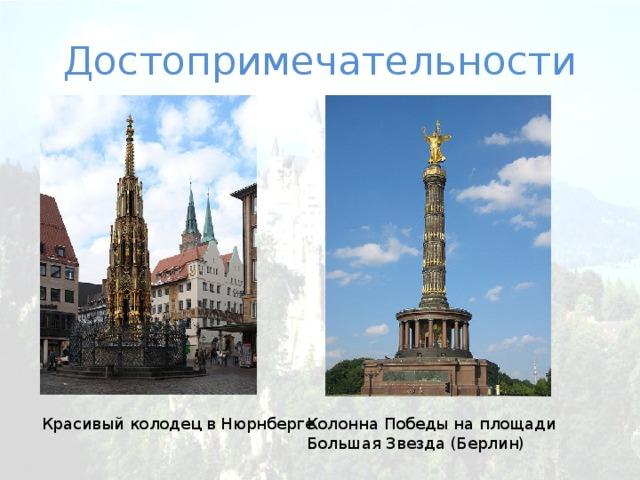 Достопримечательности Красивый колодец в Нюрнберге Колонна Победы на площади Большая Звезда (Берлин)