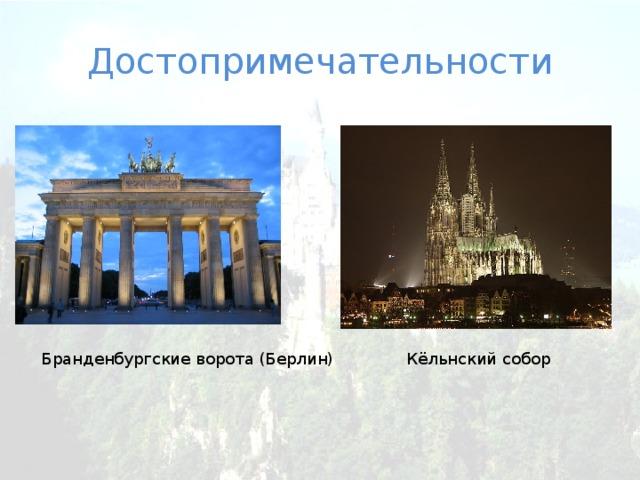 Достопримечательности Бранденбургские ворота (Берлин) Кёльнский собор