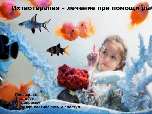Ихтиотерапия – лечение при помощи рыб. Показания: