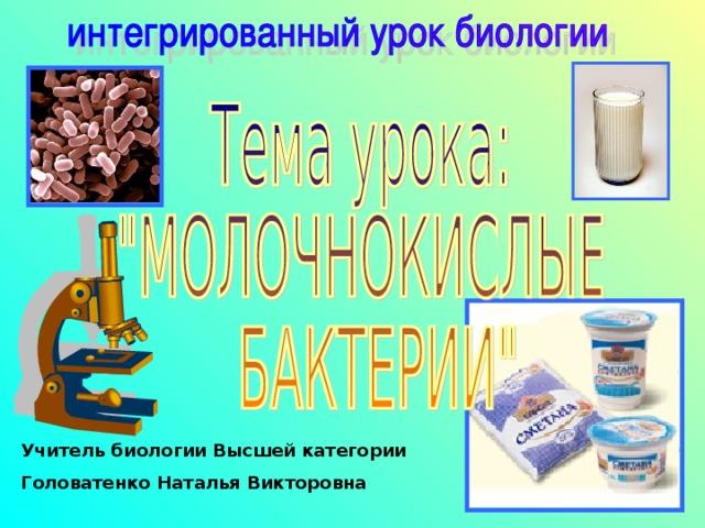 Учитель биологии Высшей категории Головатенко Наталья Викторовна