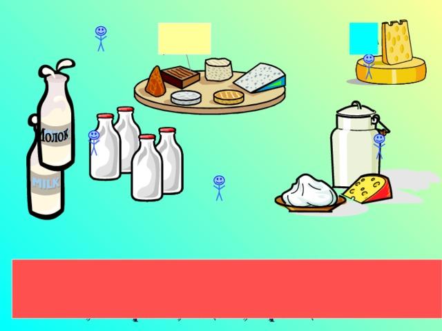 Сыр, простокваша, варенец, кефир, йогурт, творог, сметана, сыворотка, мацони, варенец.