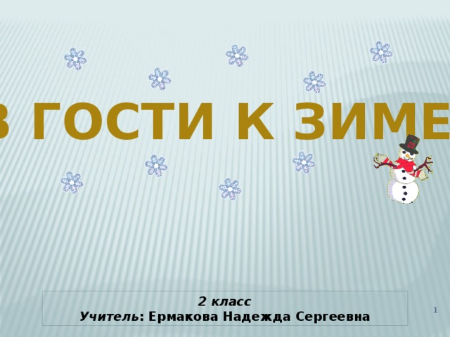 В гости к зиме 2 класс Учитель : Ермакова Надежда Сергеевна