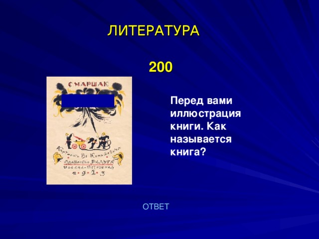 ЛИТЕРАТУРА  200    Перед вами иллюстрация книги. Как называется книга? ОТВЕТ