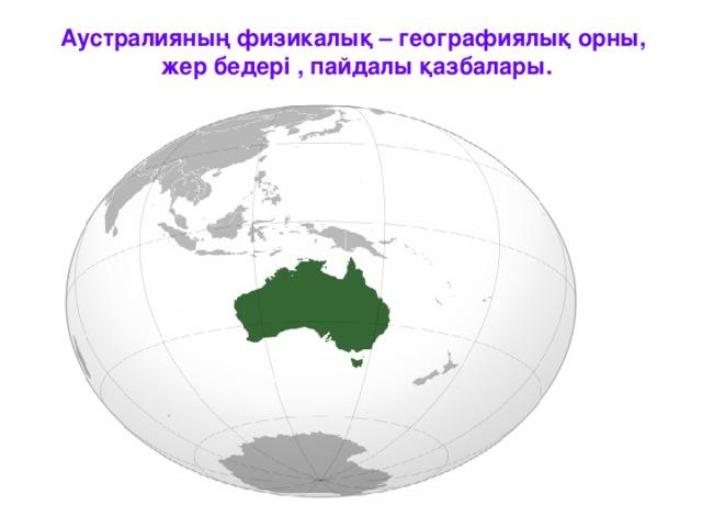 Аустралияның физикалық – географиялық орны, жер бедері , пайдалы қазбалары.