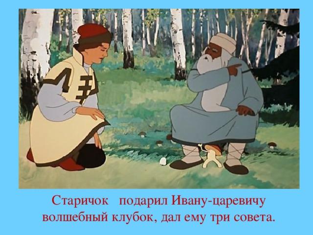 Старичок подарил Ивану-царевичу волшебный клубок, дал ему три совета.