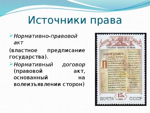 Источники права Нормативно-правовой акт (властное предписание государства).