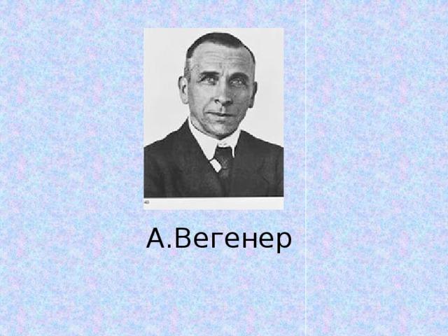 А.Вегенер