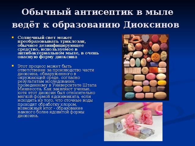 Обычный антисептик в мыле ведёт к образованию Диоксинов