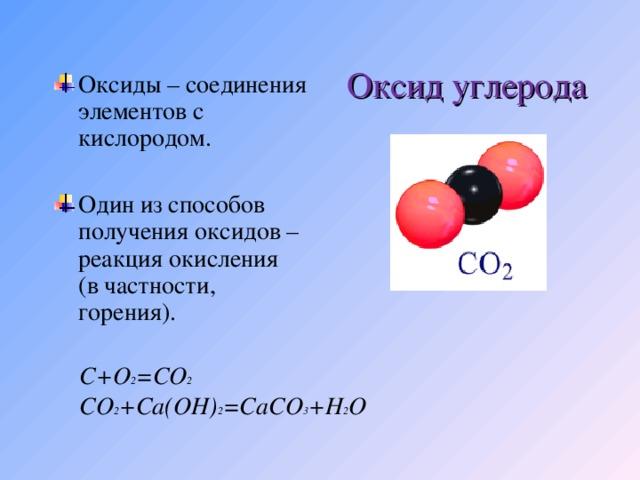 Оксиды в жизни человека доклад 8463