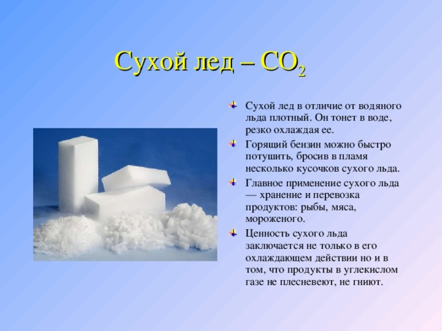 Оксиды в жизни человека доклад 1431