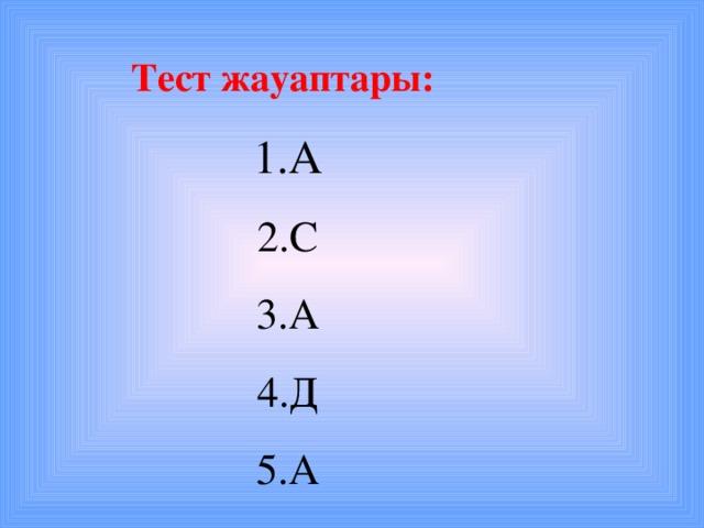 Тест жауаптары: