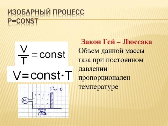 Закон Гей – Люссака Объем данной массы газа при постоянном давлении пропорционален температуре