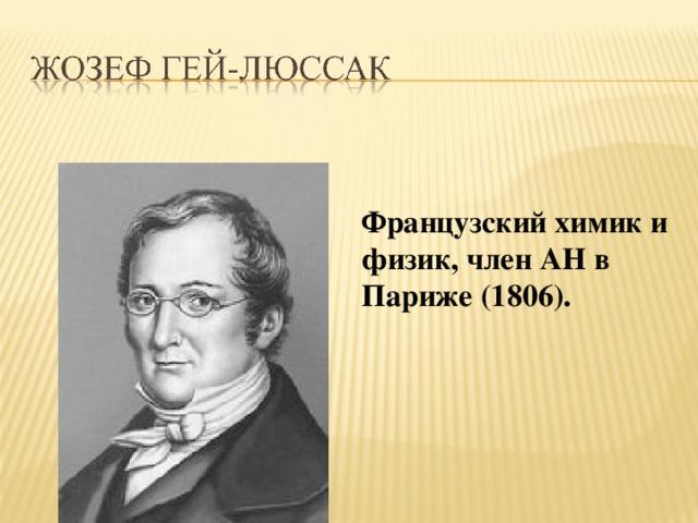 Французский химик и физик, член АН в Париже (1806).