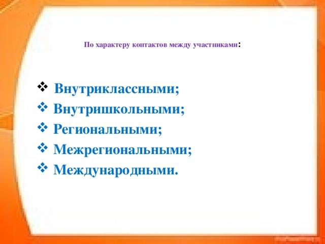 По характеру контактов между участниками :