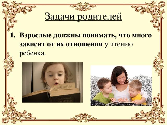 Задачи родителей
