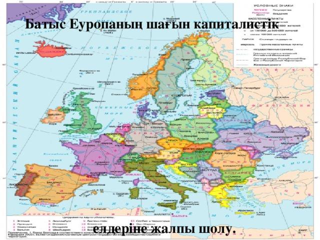 Батыс Еуропаның шағын капиталистік             елдеріне жалпы шолу.