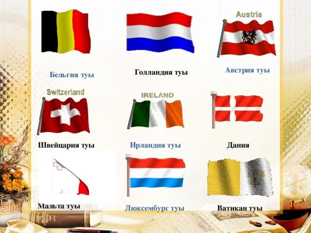 Австрия туы Голландия туы Бельгия  туы Ирландия туы Швейцария туы Дания Мальта туы Люксембург туы Ватикан туы
