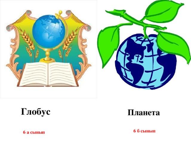 Глобус Планета 6 б сынып 6 а сынып