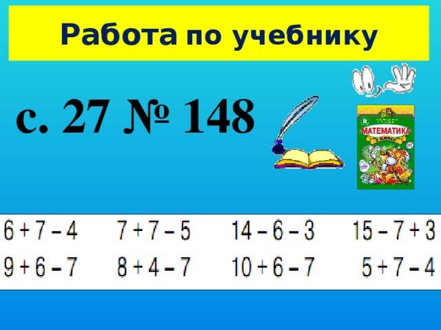 Работа  по учебнику с. 27 № 148