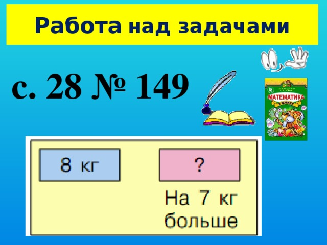 Работа  над задачами с. 28 № 149