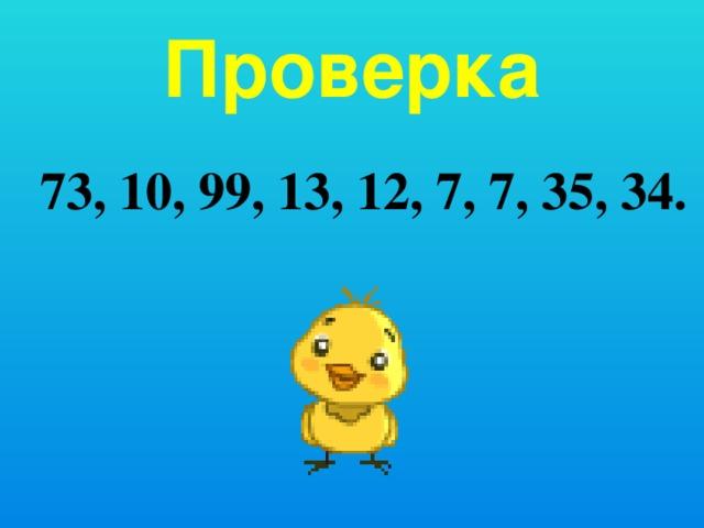 Проверка 73, 10, 99, 13, 12, 7, 7, 35, 34.