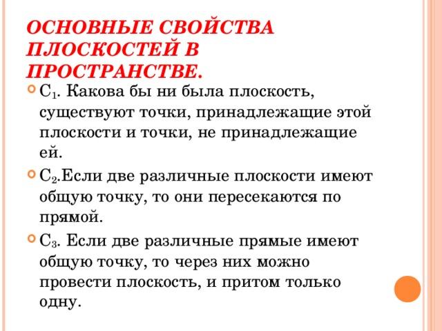 ОСНОВНЫЕ СВОЙСТВА ПЛОСКОСТЕЙ В ПРОСТРАНСТВЕ.