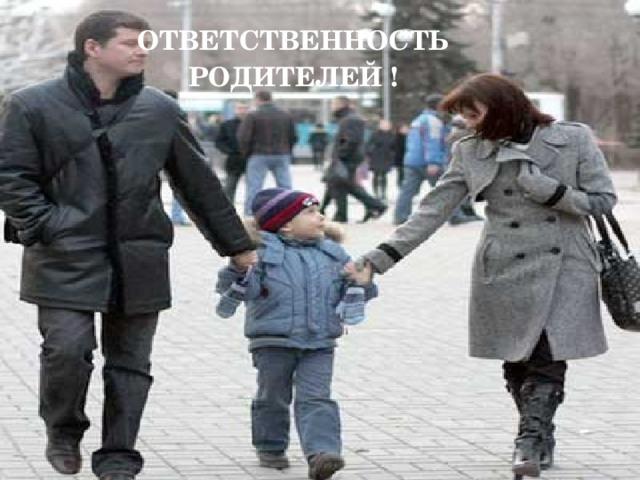 Ответственность родителей !