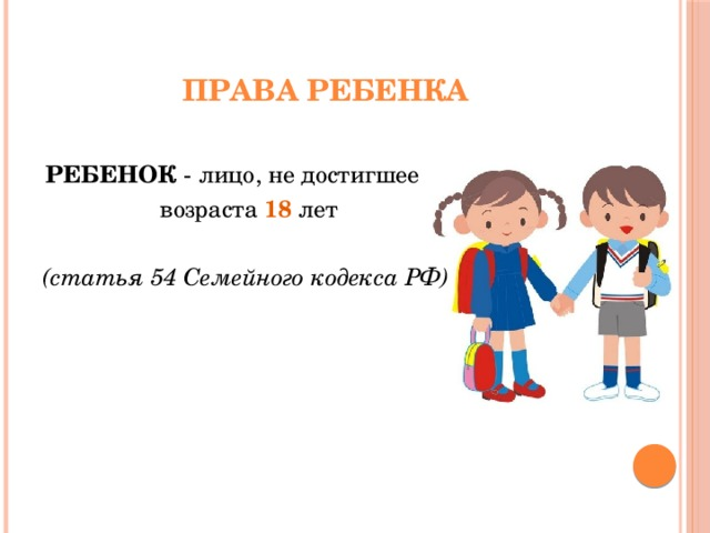 Права ребенка  РЕБЕНОК - лицо, не достигшее  возраста 18 лет  (статья 54 Семейного кодекса РФ)